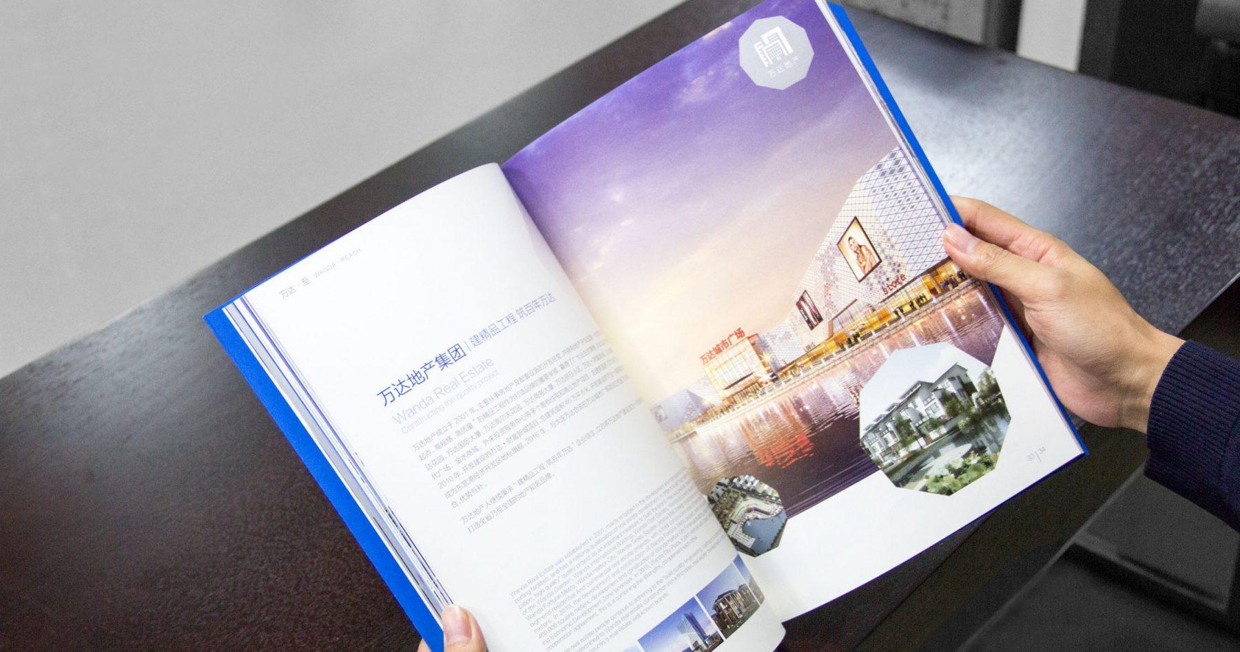 中国500强中国万达集团企业画册设计