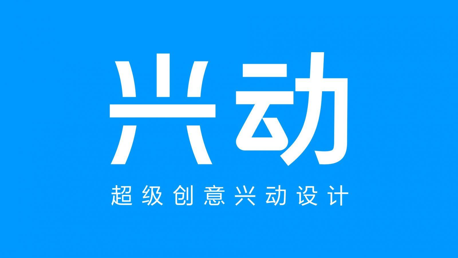 泰安品牌设计公司-兴动设计