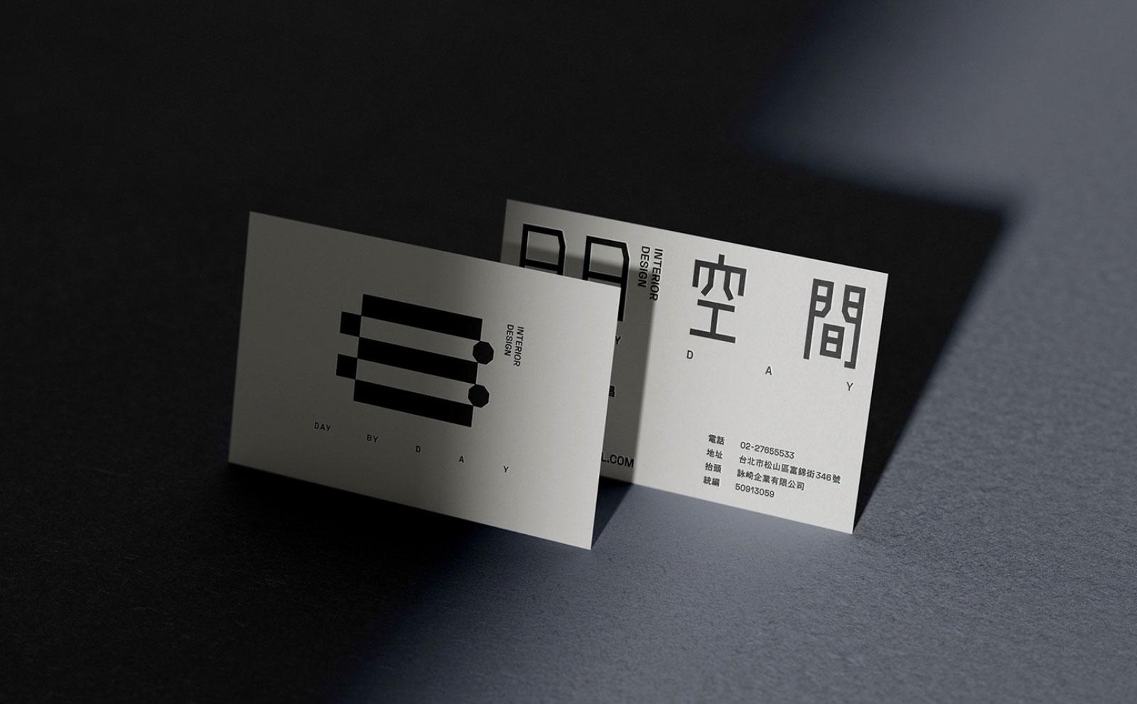 室内设计工作室视觉识别系统设计