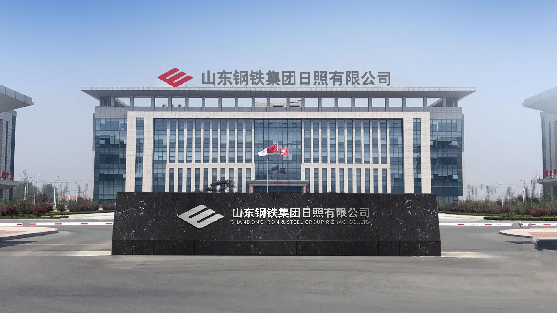 山东钢铁集团日照有限公司VI系统设计