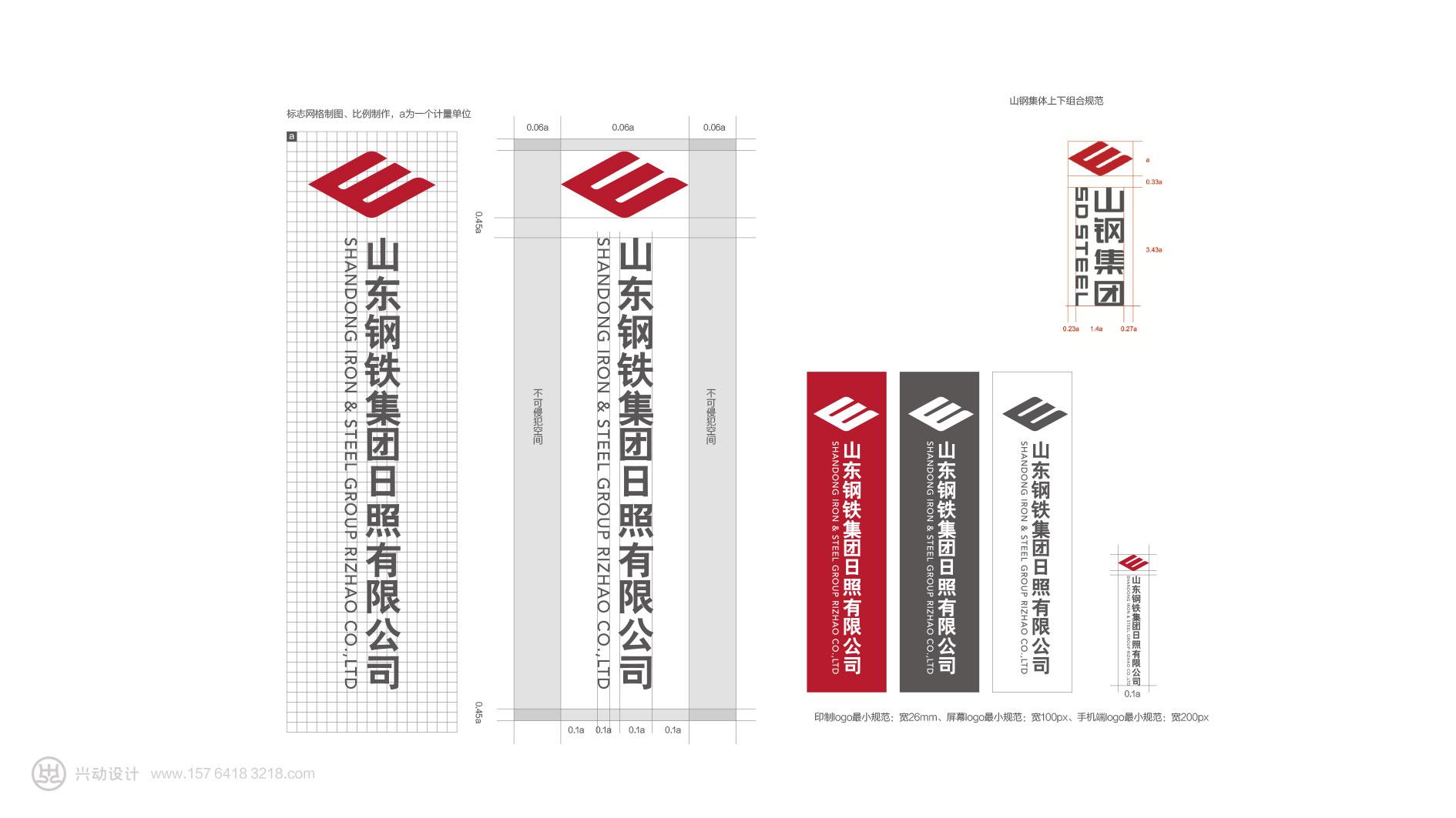 VI系统设计标志上下标准组合