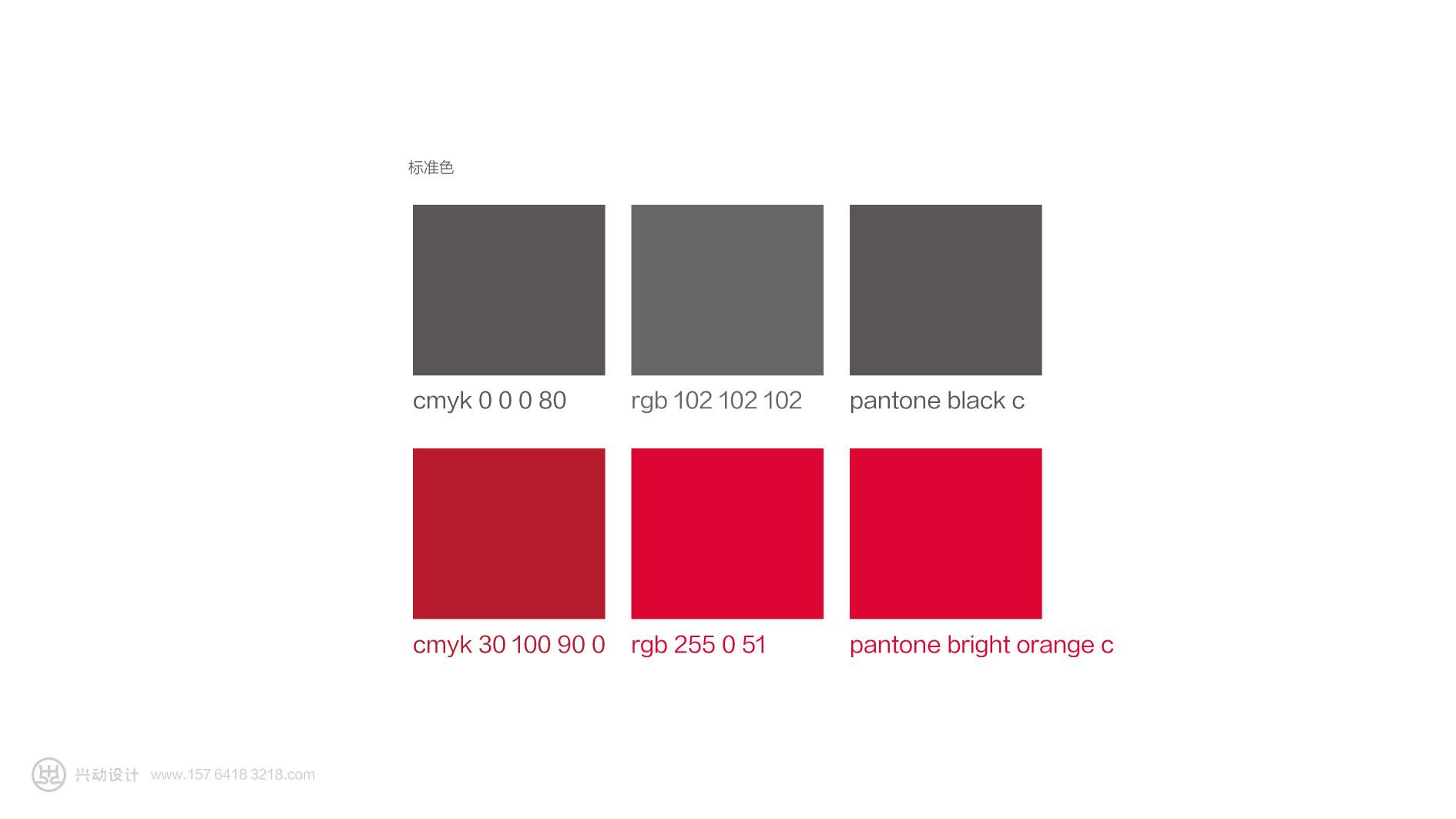 VI系统标准色规范