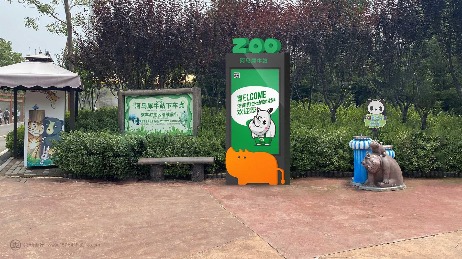 动物园导视系统设计