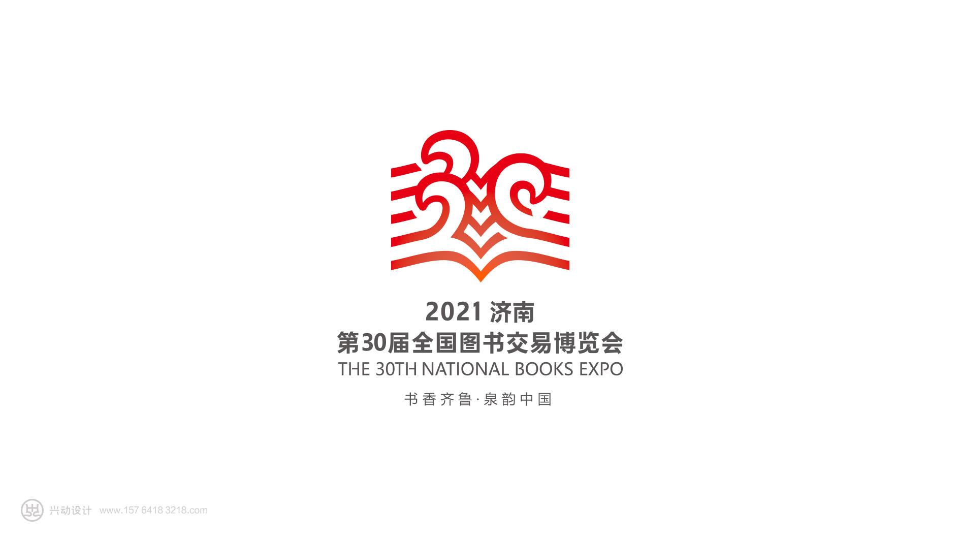 2021济南第30届全国图书交易博览会标志设计