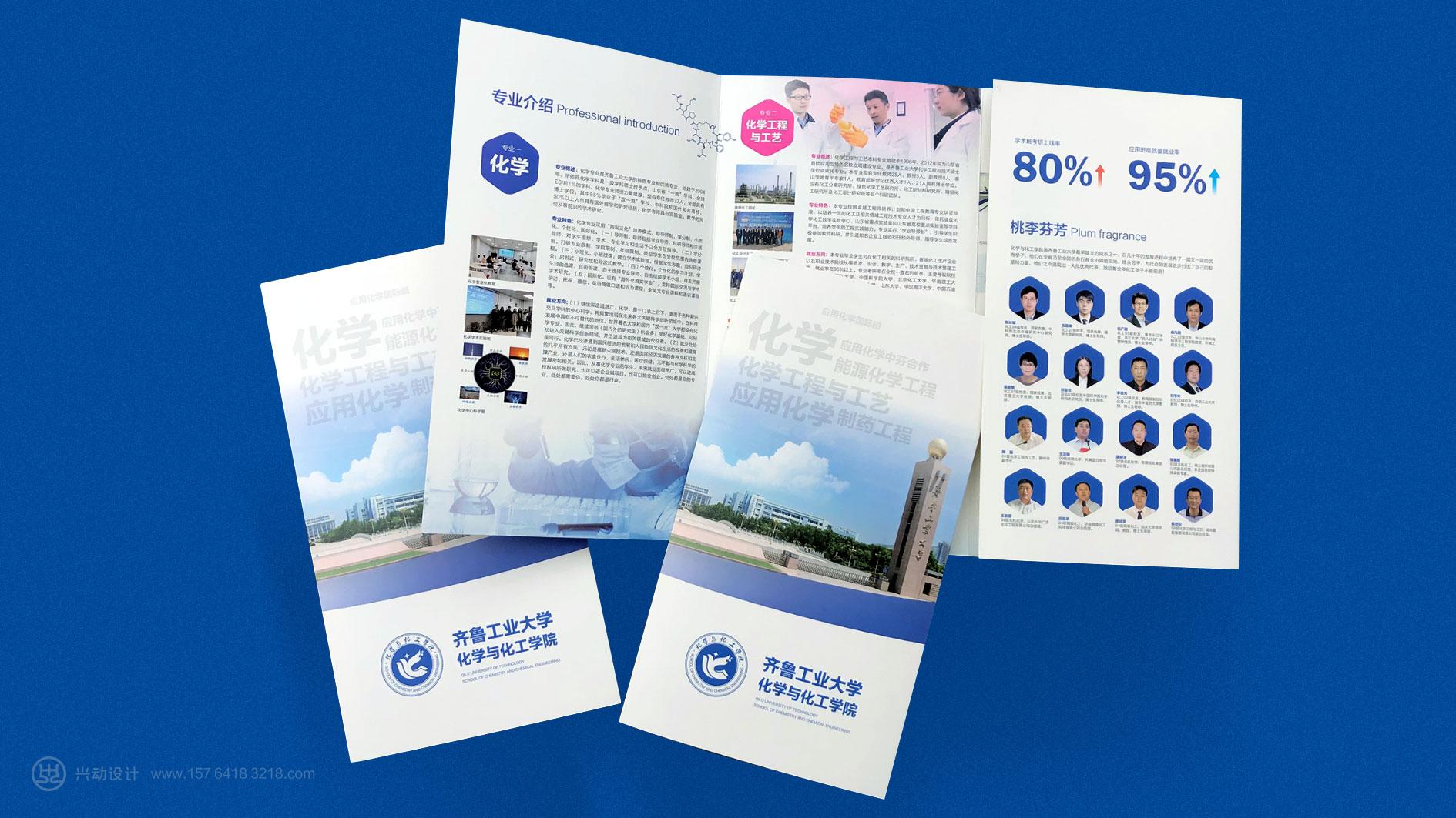 宣传折页设计图片