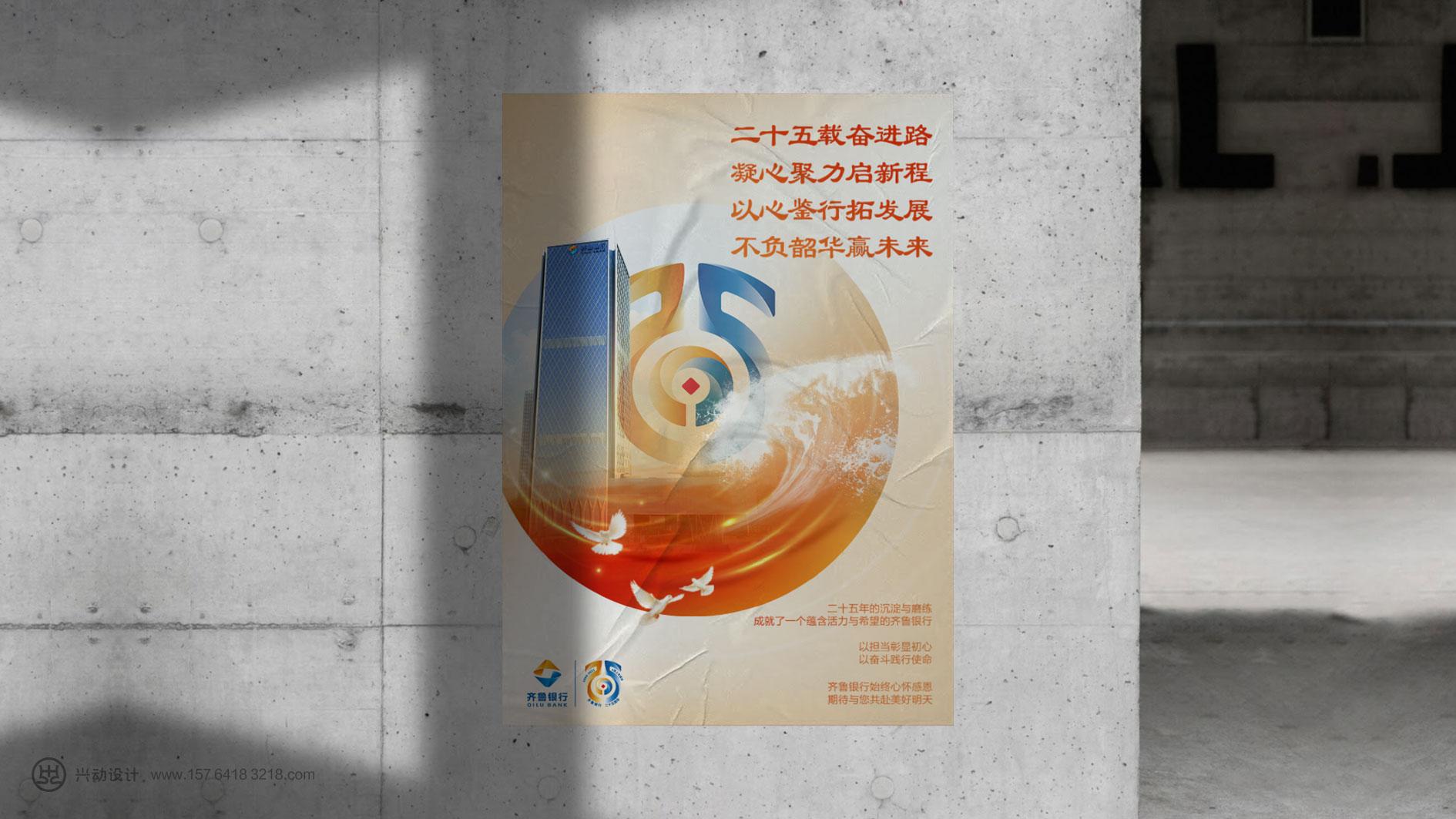 银行周年广告设计