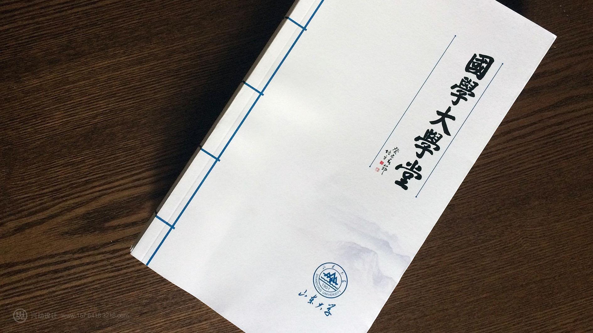 山东大学国学大学堂画册装帧设计