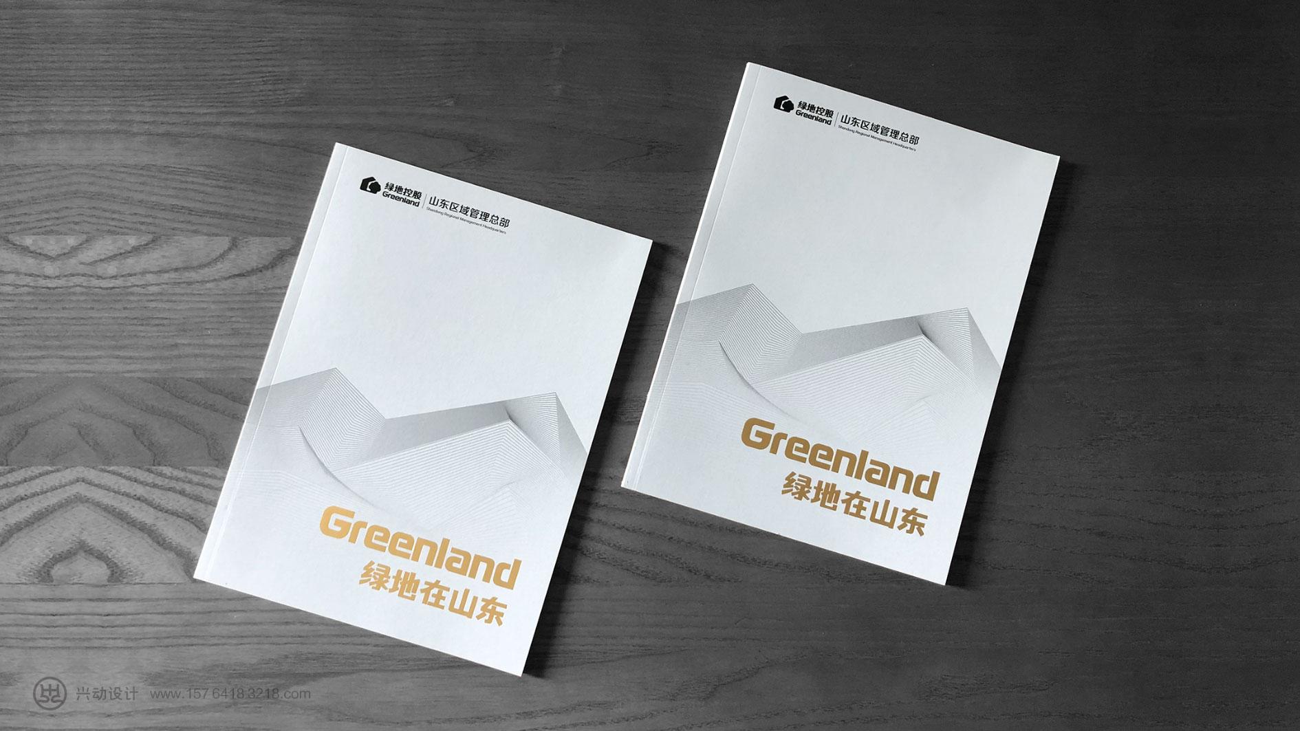 绿地集团画册设计-企业形象画册设计