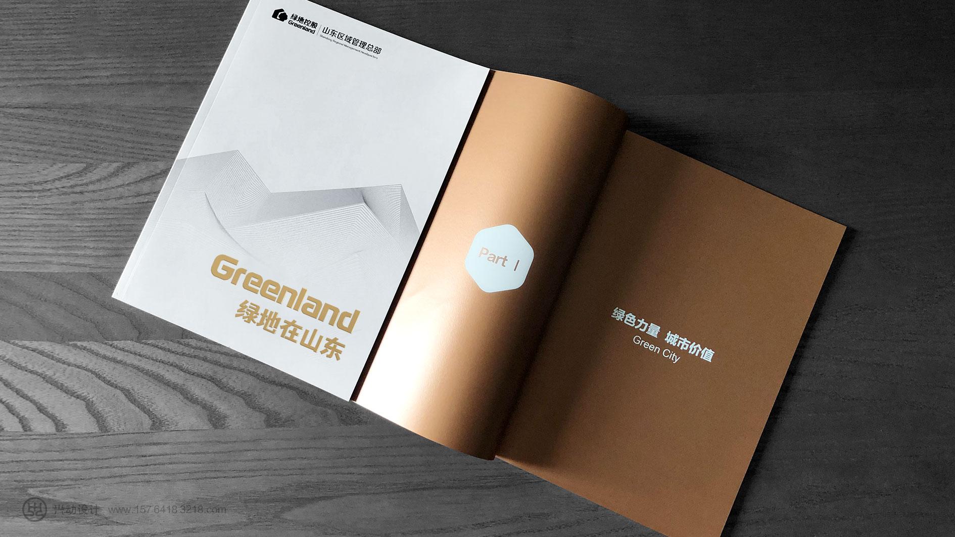 绿地集团画册排版设计
