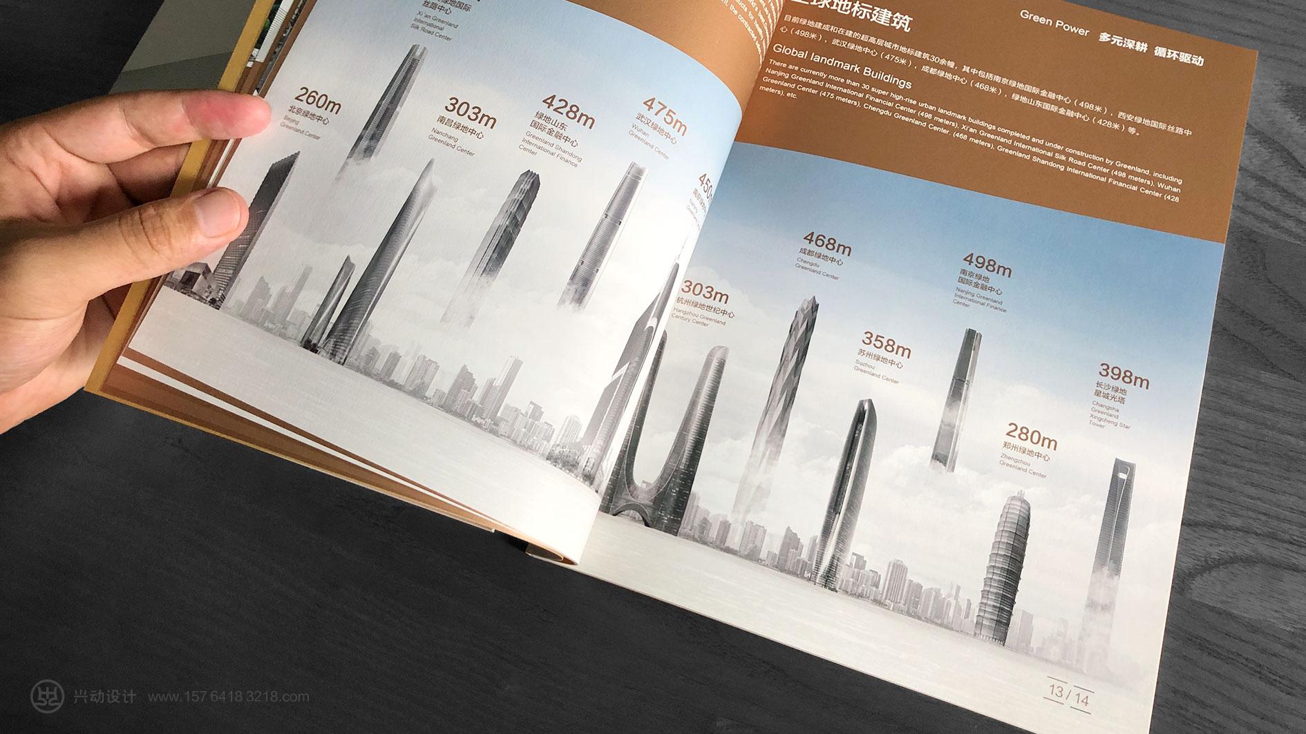 超高层商务楼宣传册排版设计