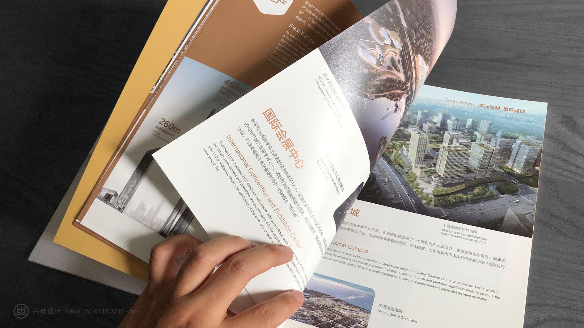 绿地集团画册内页设计