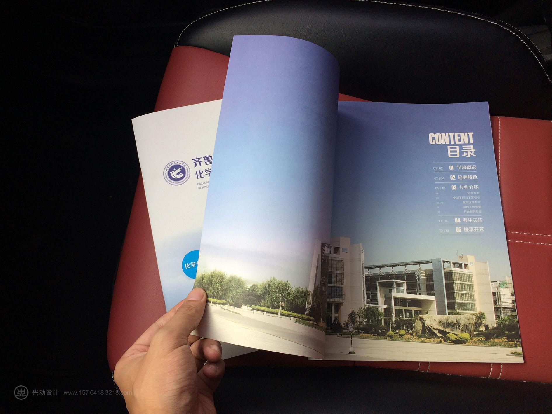 济南宣传册设计哪家最专业